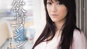 《西野翔・美人妻NTRレイプ》欲情マンション 大家のオヤジに脅迫レイプで寝取られ